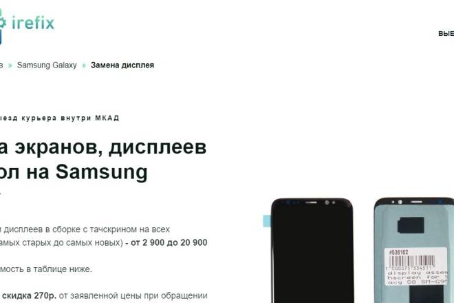 Делаю копии landing page 8 - kwork.ru