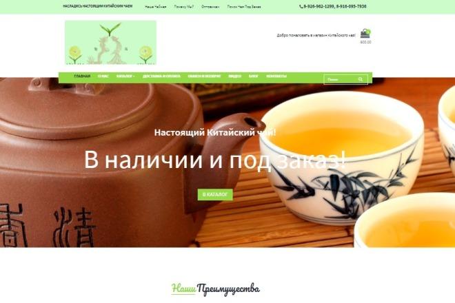 WordPress - натяжка с верстки HTML 14 - kwork.ru