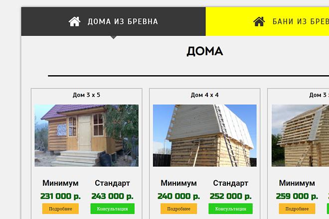 Создам лендинг на вордпресс 28 - kwork.ru