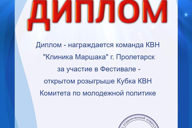 Изготовлю шаблон диплома, сертификата или грамоты 2 - kwork.ru