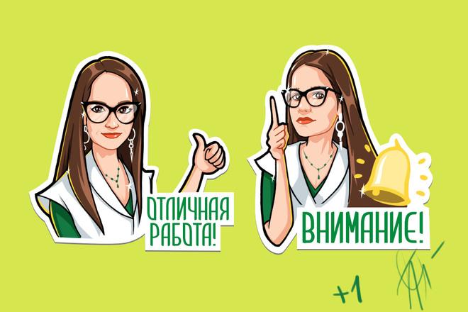 Нарисую стикер для Telegram 1 - kwork.ru
