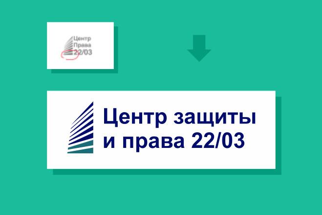 Качественный лого по вашему рисунку. Ваш логотип в векторе 88 - kwork.ru