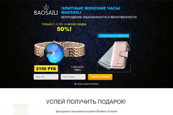 Точная копия лендинга + админ-панель 61 - kwork.ru