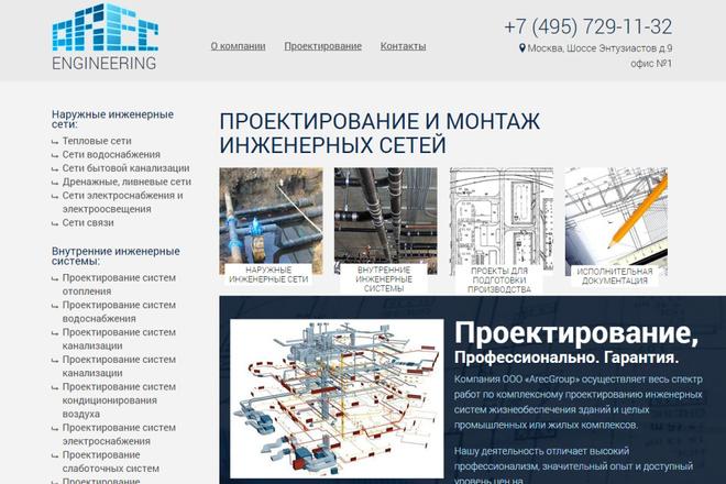 Адаптивная верстка под все устройства 4 - kwork.ru