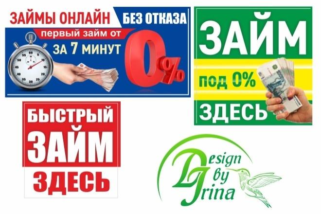 Рекламный баннер 26 - kwork.ru