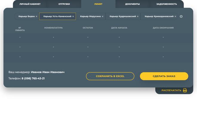 Верстка страницы сайта из PSD макета 12 - kwork.ru