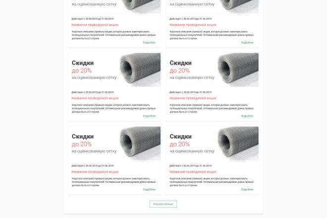 Дизайн любой страницы сайта + бонусы 7 - kwork.ru