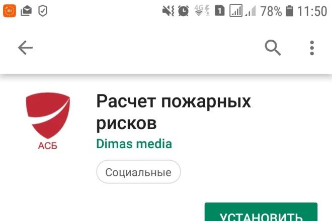 Грамотно опубликую приложение на Google Play на СВОЙ аккаунт 2 - kwork.ru