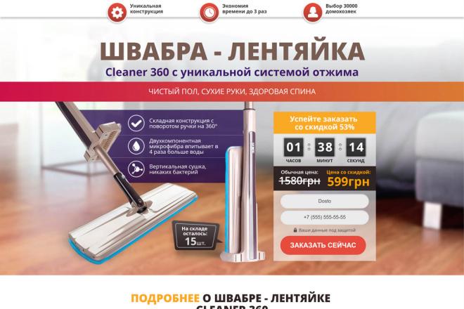 Точная копия лендинга + админ-панель 11 - kwork.ru