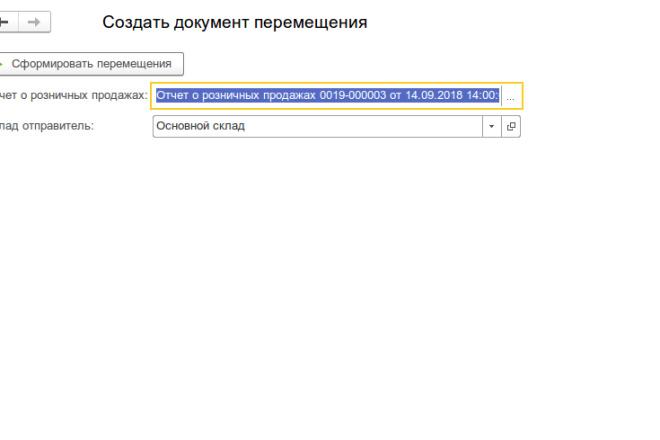 Напишу отчет, печатную форму, обработку 1С 48 - kwork.ru