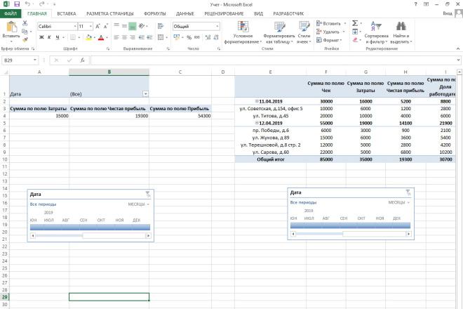 Создам формулы, сводные таблицы в Excel 13 - kwork.ru