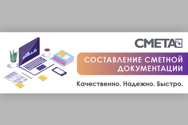 Баннер на сайт 26 - kwork.ru