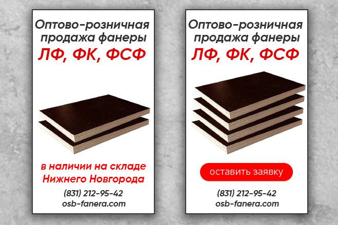 Баннер анимированный . gif 38 - kwork.ru