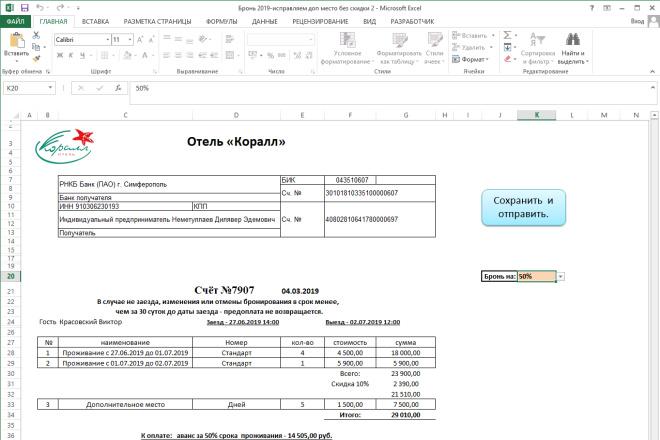 Напишу макрос на VBA для Excel 107 - kwork.ru