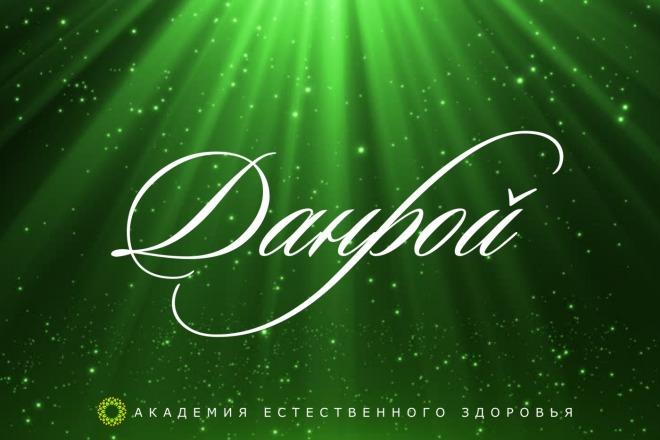 Создам элегантный шрифтовой логотип 6 - kwork.ru
