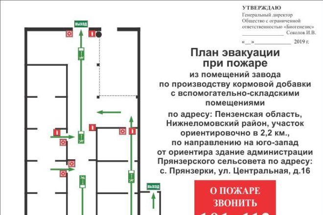 Разработка плана эвакуации по ГОСТу 11 - kwork.ru