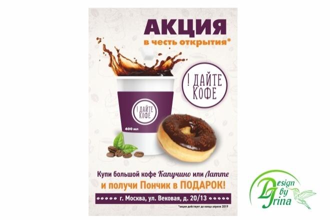 Дизайн листовки, флаера 47 - kwork.ru
