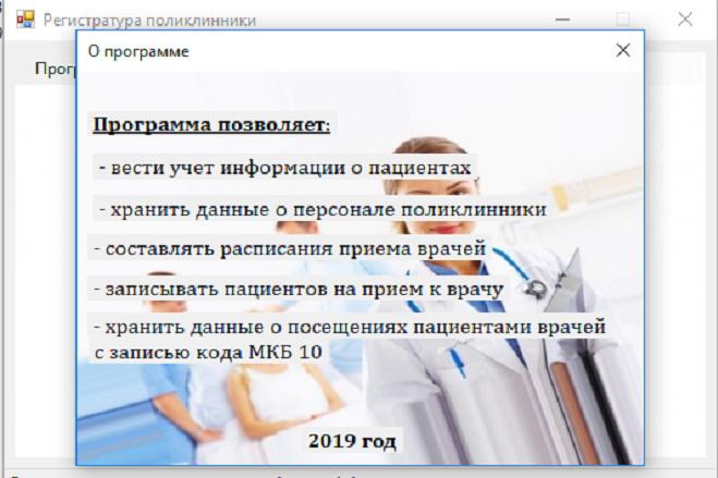 Создам приложение в Visual Studio 5 - kwork.ru