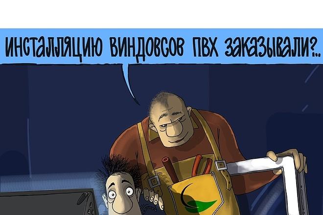 Создам простую иллюстрацию к любому материалу. Срочно 6 - kwork.ru