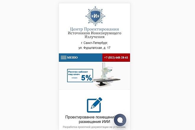 Адаптация сайта под мобильные устройства 14 - kwork.ru