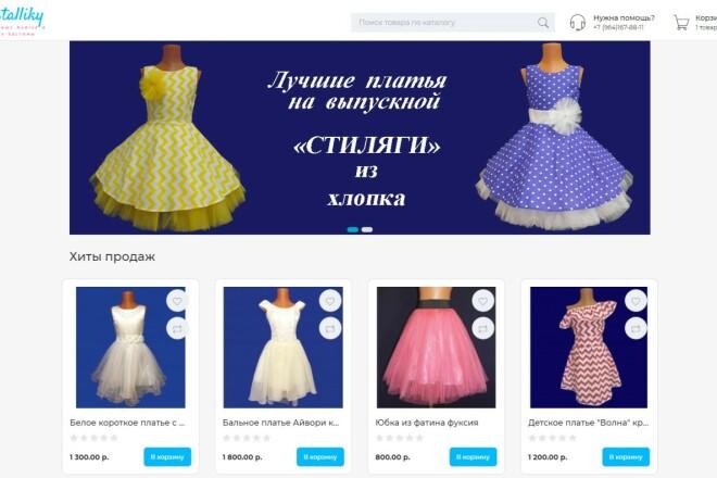 Создам интернет-магазин на CMS OpenCart, OcStore 3 - kwork.ru