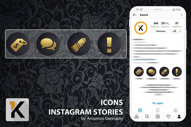 Сделаю потрясающие иконки сторис для инстаграм 11 - kwork.ru