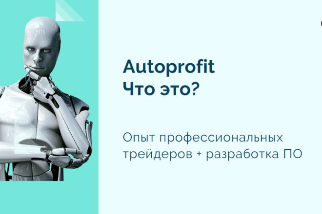 Создам презентацию на любую тему. От 5 до 50 слайдов 17 - kwork.ru
