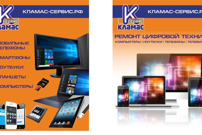 Сделаю макет наружной конструкции 5 - kwork.ru