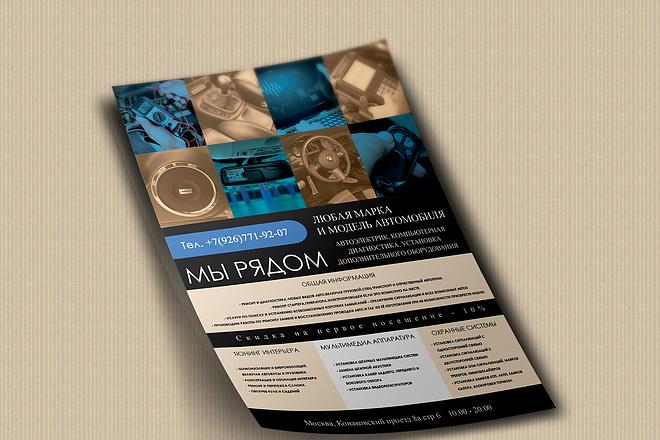 Разработаю макет флаера 6 - kwork.ru