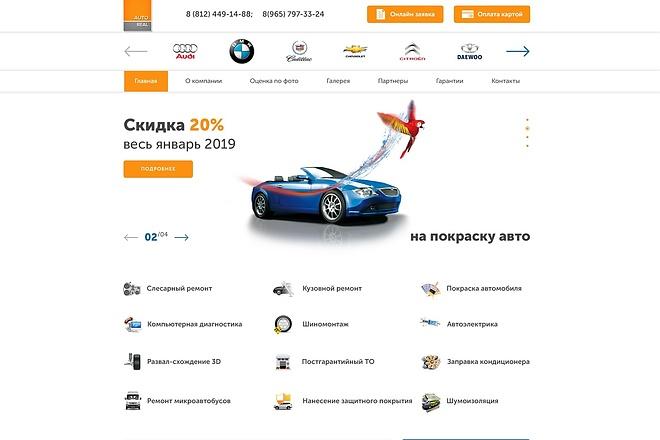 Дизайн любой страницы сайта + бонусы 66 - kwork.ru