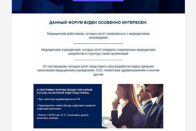 Сделаю адаптивную верстку HTML письма для e-mail рассылок 31 - kwork.ru