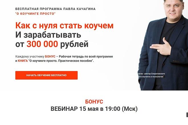 Копия сайта, landing page + админка и настройка форм на почту 55 - kwork.ru