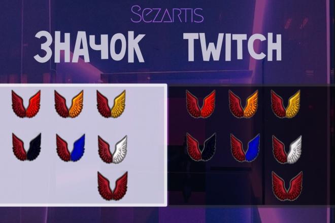 Нарисую смайл, значок для саба 4 - kwork.ru