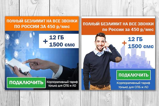 Баннеры для сайта или соцсетей 123 - kwork.ru