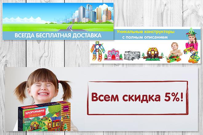 Баннеры для сайта или соцсетей 120 - kwork.ru