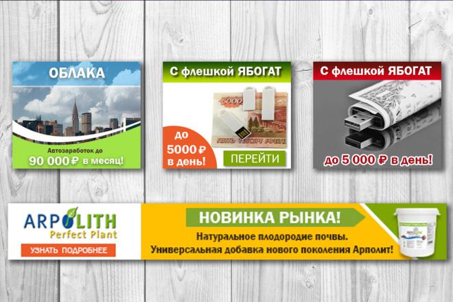Баннеры для сайта или соцсетей 126 - kwork.ru