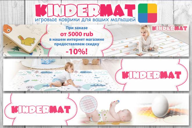 Баннеры для сайта или соцсетей 108 - kwork.ru
