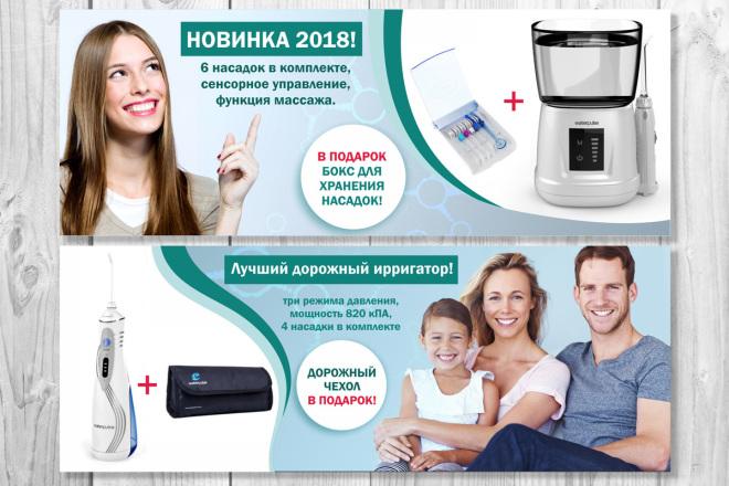 Баннеры для сайта или соцсетей 132 - kwork.ru