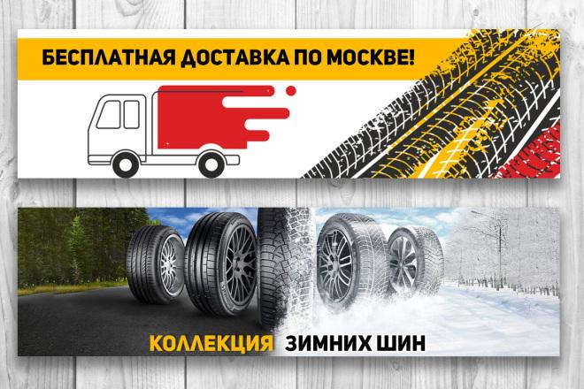 Баннеры для сайта или соцсетей 96 - kwork.ru