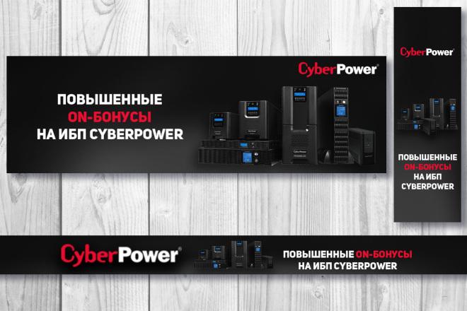 Баннеры для сайта или соцсетей 128 - kwork.ru