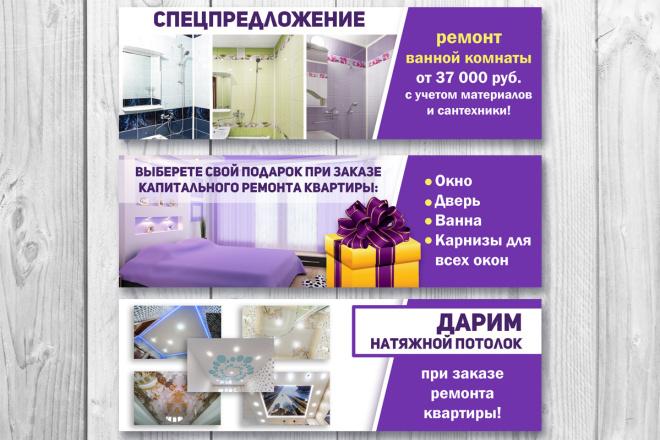 Баннеры для сайта или соцсетей 100 - kwork.ru