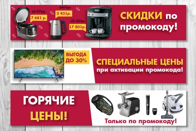 Баннеры для сайта или соцсетей 85 - kwork.ru