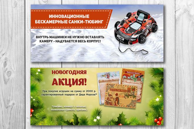 Баннеры для сайта или соцсетей 114 - kwork.ru