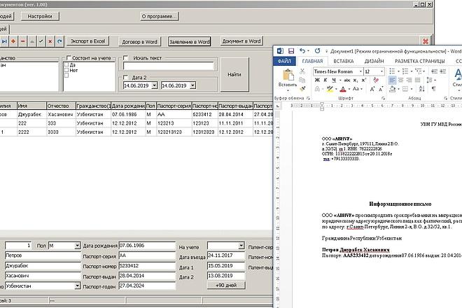 Напишу программу под Windows 5 - kwork.ru
