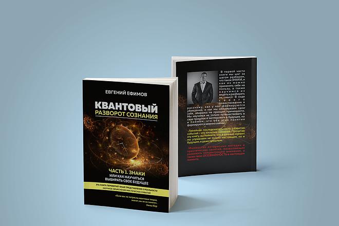 Сделаю 3D обложку для инфопродукта, DVD, CD, книги 2 - kwork.ru