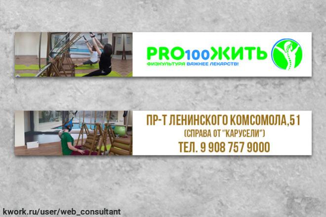 Баннер статичный 4 - kwork.ru