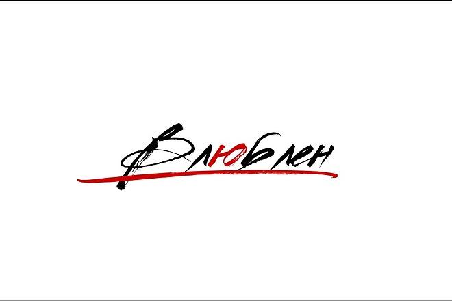 Создам элегантный шрифтовой логотип 37 - kwork.ru