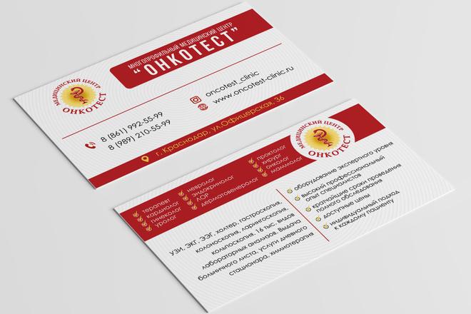 Разработаю красивый, уникальный дизайн визитки в современном стиле 4 - kwork.ru