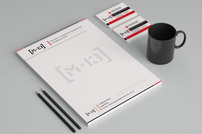 Создам фирменный стиль бланка 30 - kwork.ru