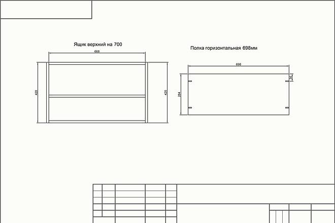 Разработка дизайна корпусной мебели. Подготовка карт раскроя, чертежей 12 - kwork.ru